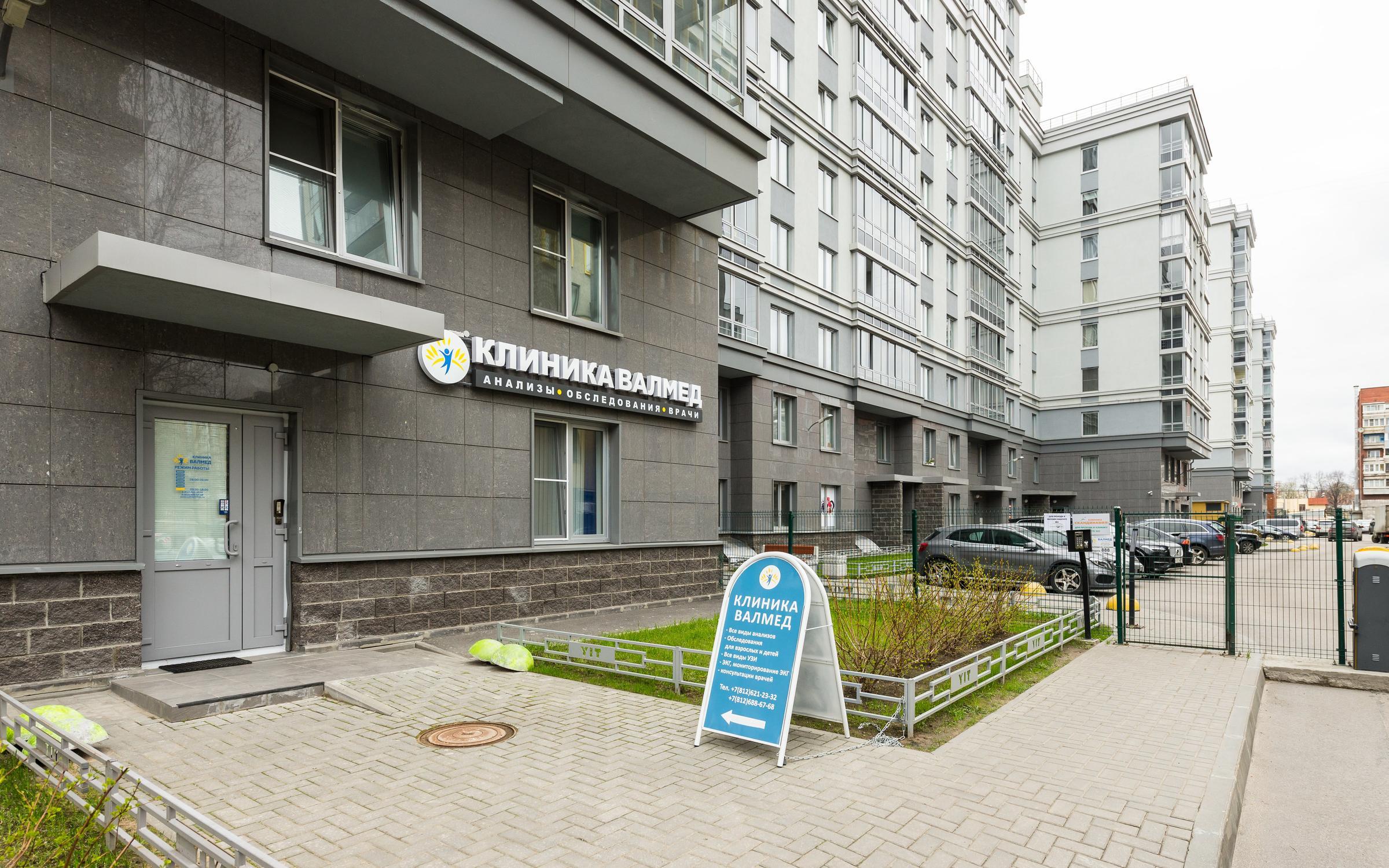 фотография Клиники Валмед на Московском проспекте