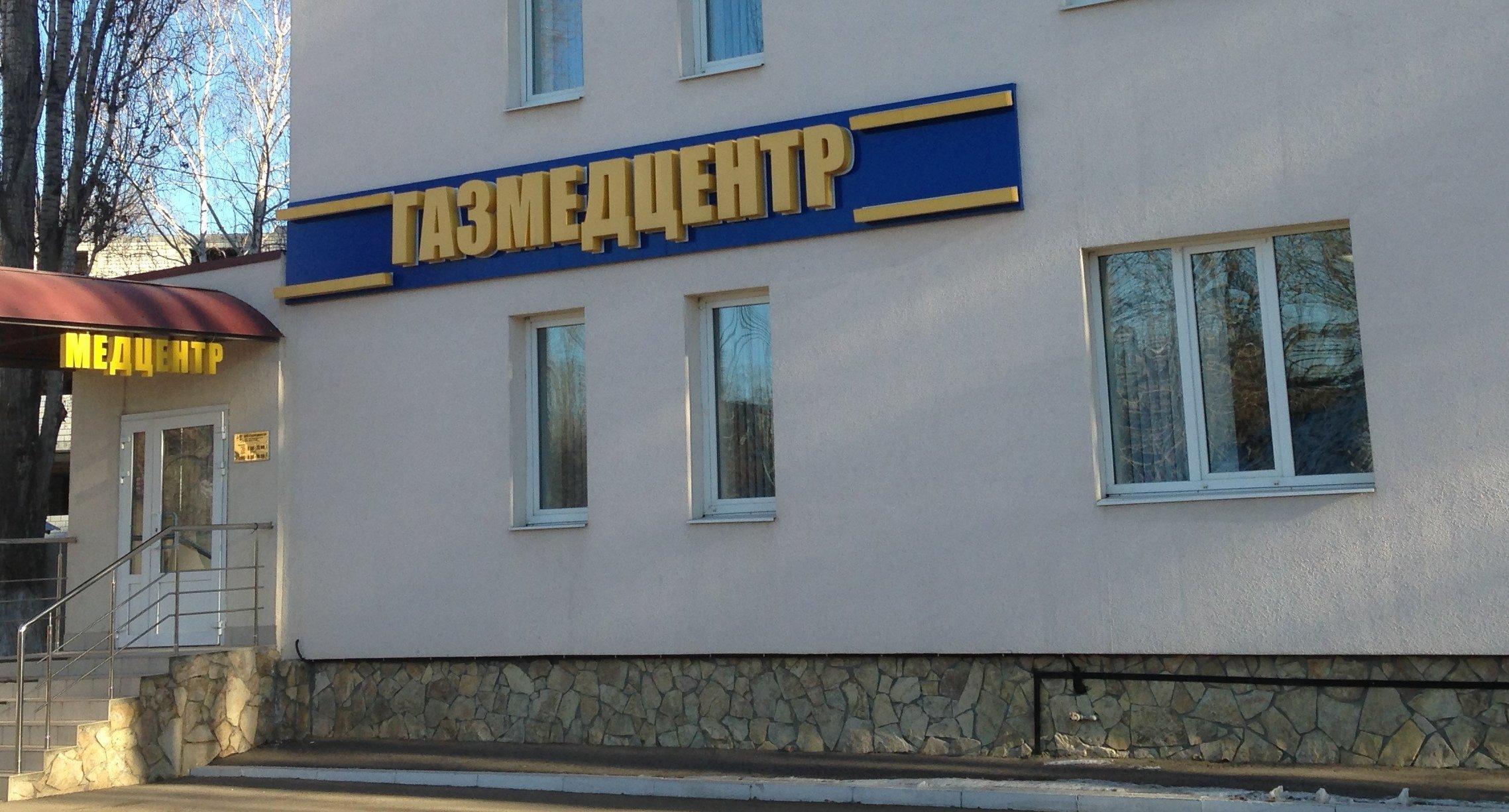 фотография Лечебно-диагностического центра Газмедцентр на Огородной улице