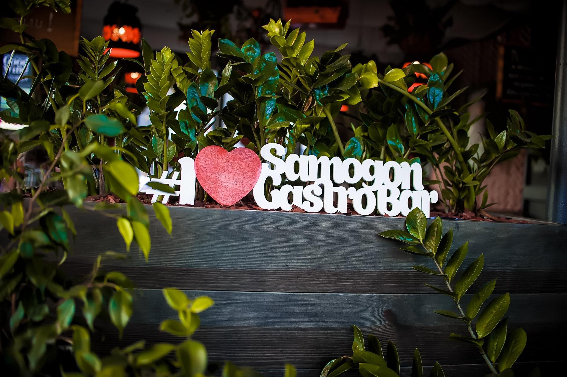 фотография Ресторана Samogon Gastro Bar на проспекте Героев Сталинграда