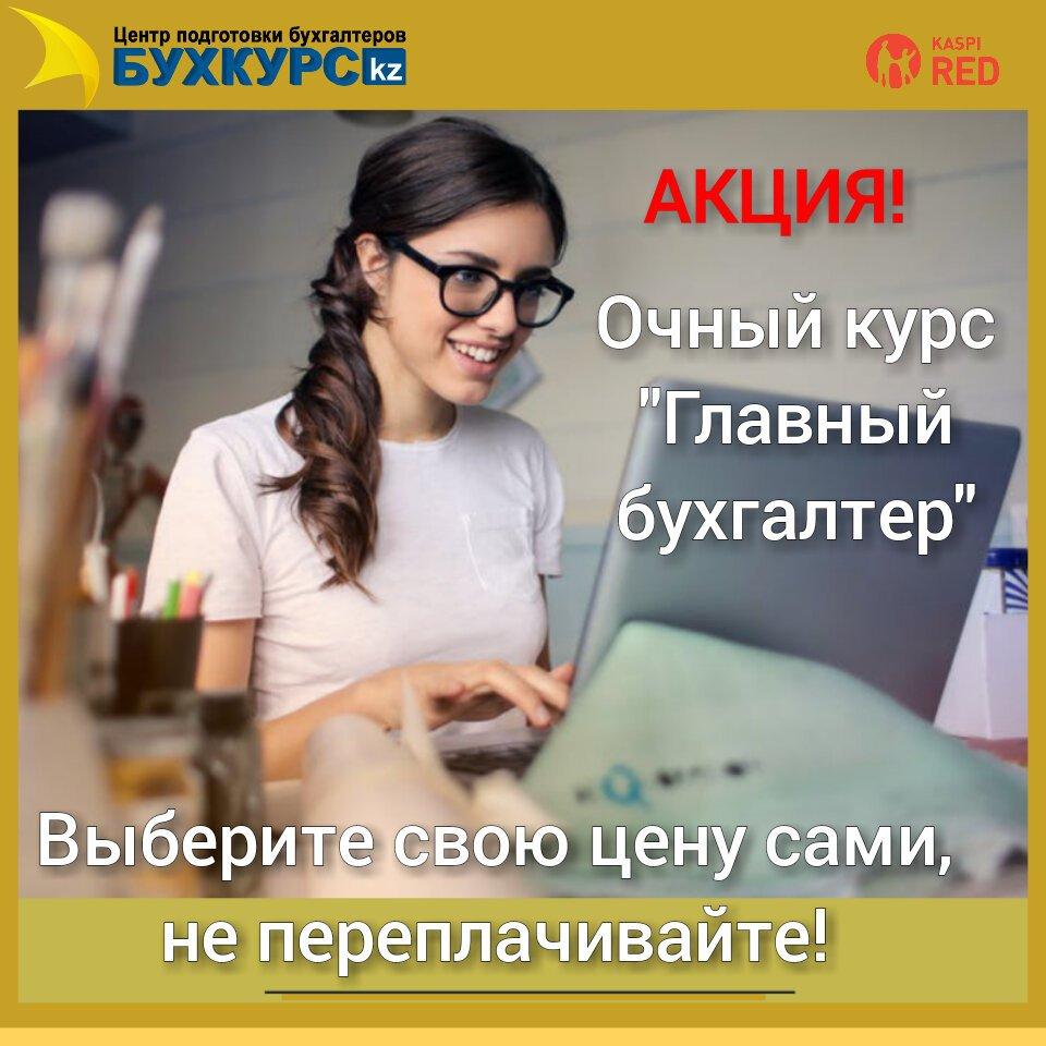 Курсы главного бухгалтера краснодар услуга бухгалтерский аудит