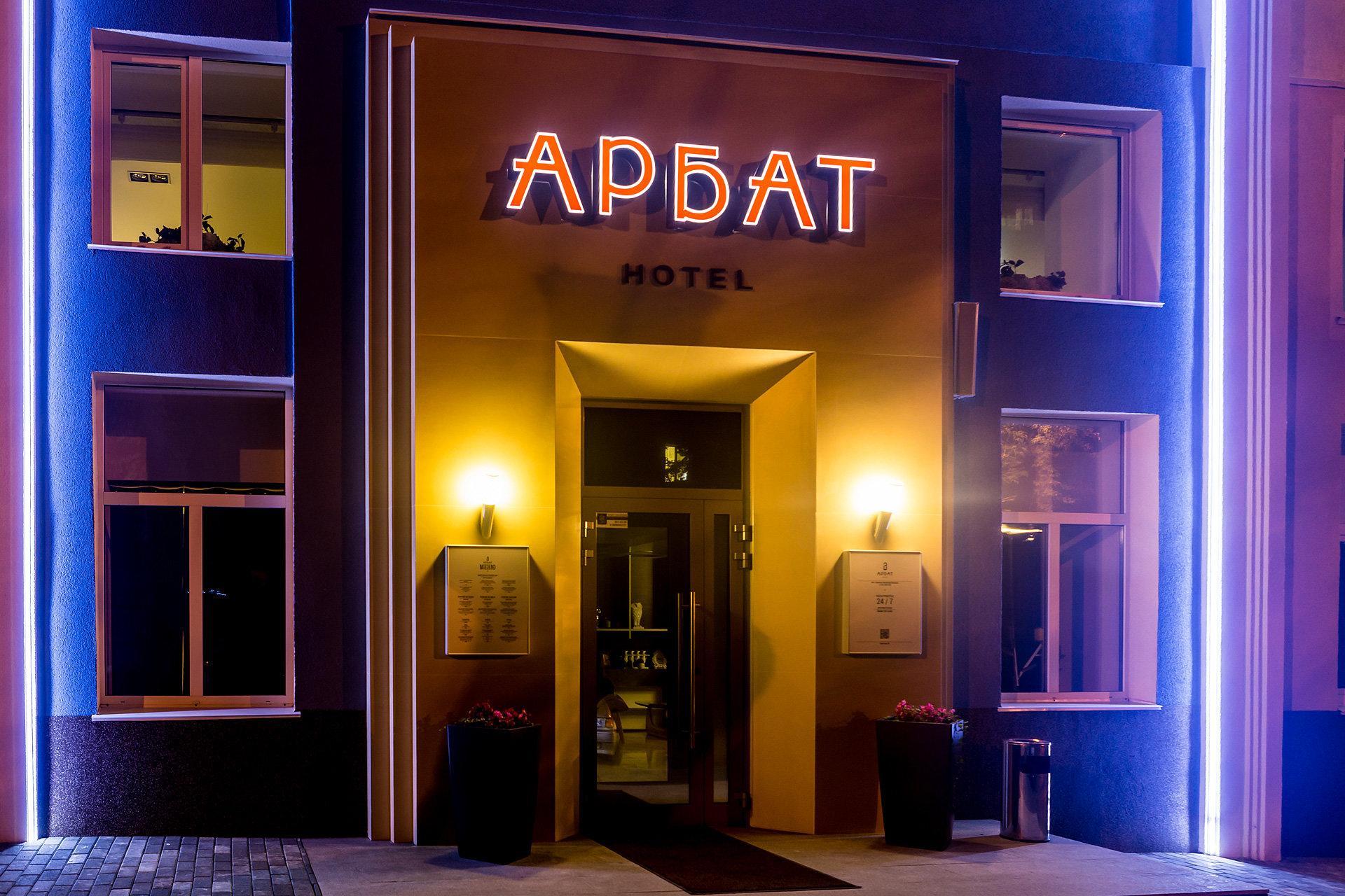 фотография Гостиницы Арбат на Советской улице