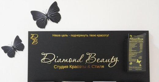 фотография Салон красоты и стиля Diamond Beauty на улице Карла Маркса