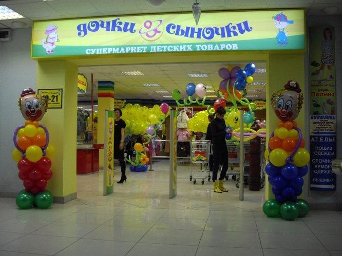 Фотогалерея - Дочки-Сыночки