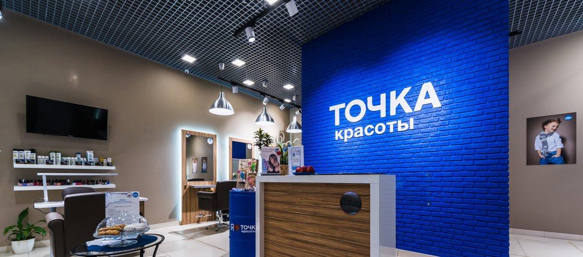 Фотогалерея - Салон красоты Точка красоты на Новоясеневском проспекте