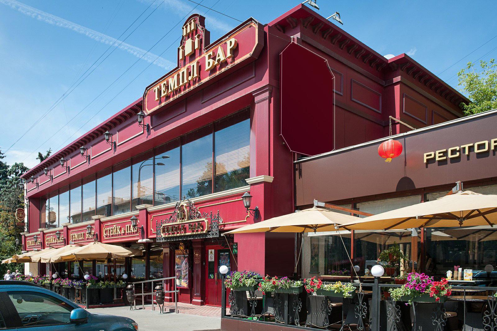 фотография Ресторана Temple Bar на Первомайской