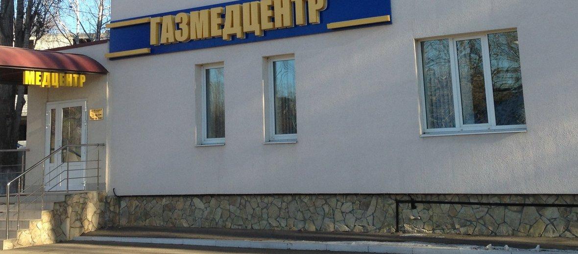Фотогалерея - Лечебно-диагностический центр Газмедцентр на Огородной улице