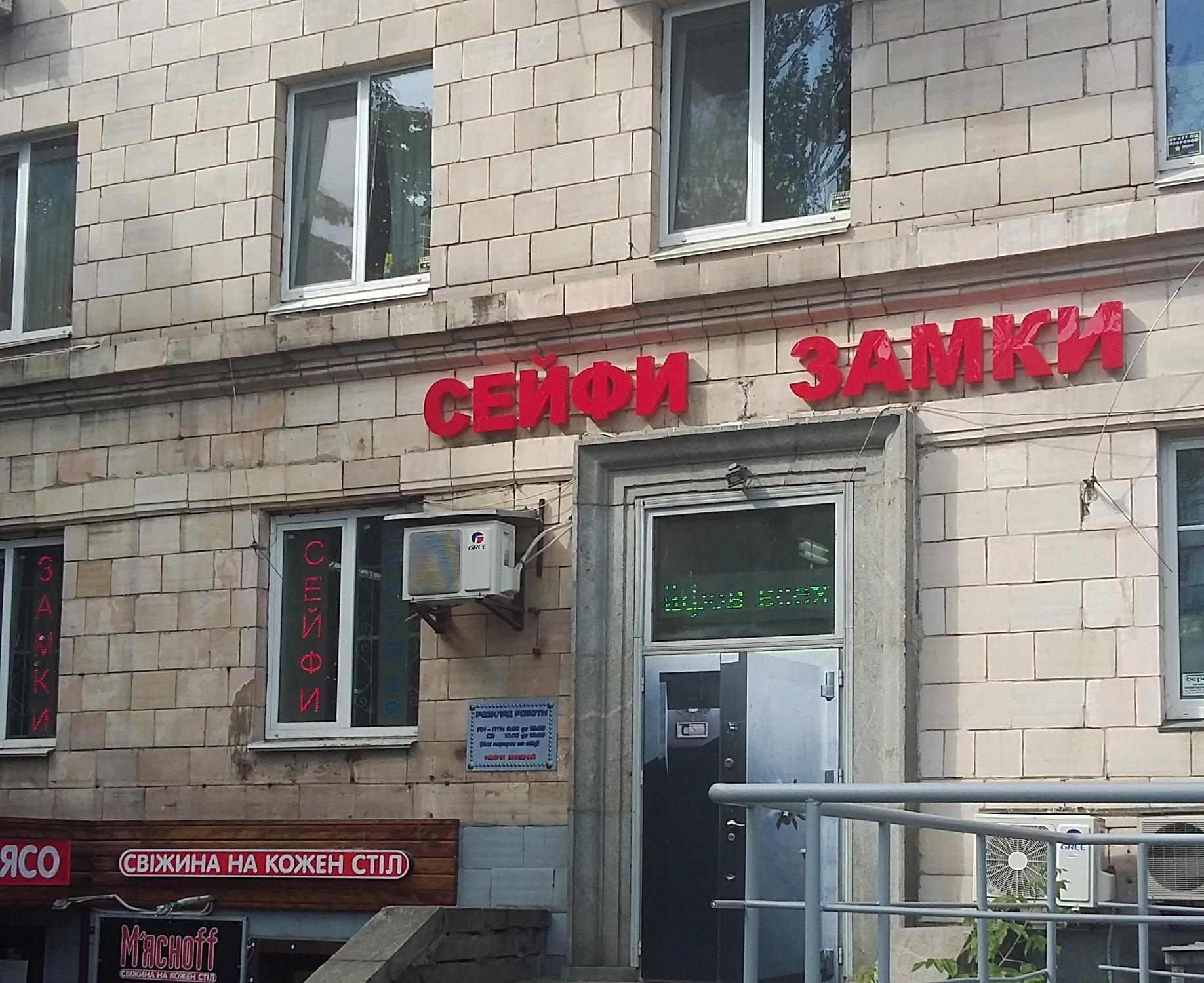фотография Магазина Safegood на улице Михаила Бойчука