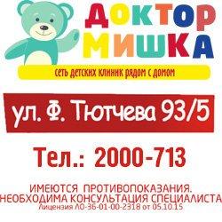 фотография Детской клиники Доктор Мишка на улице Федора Тютчева