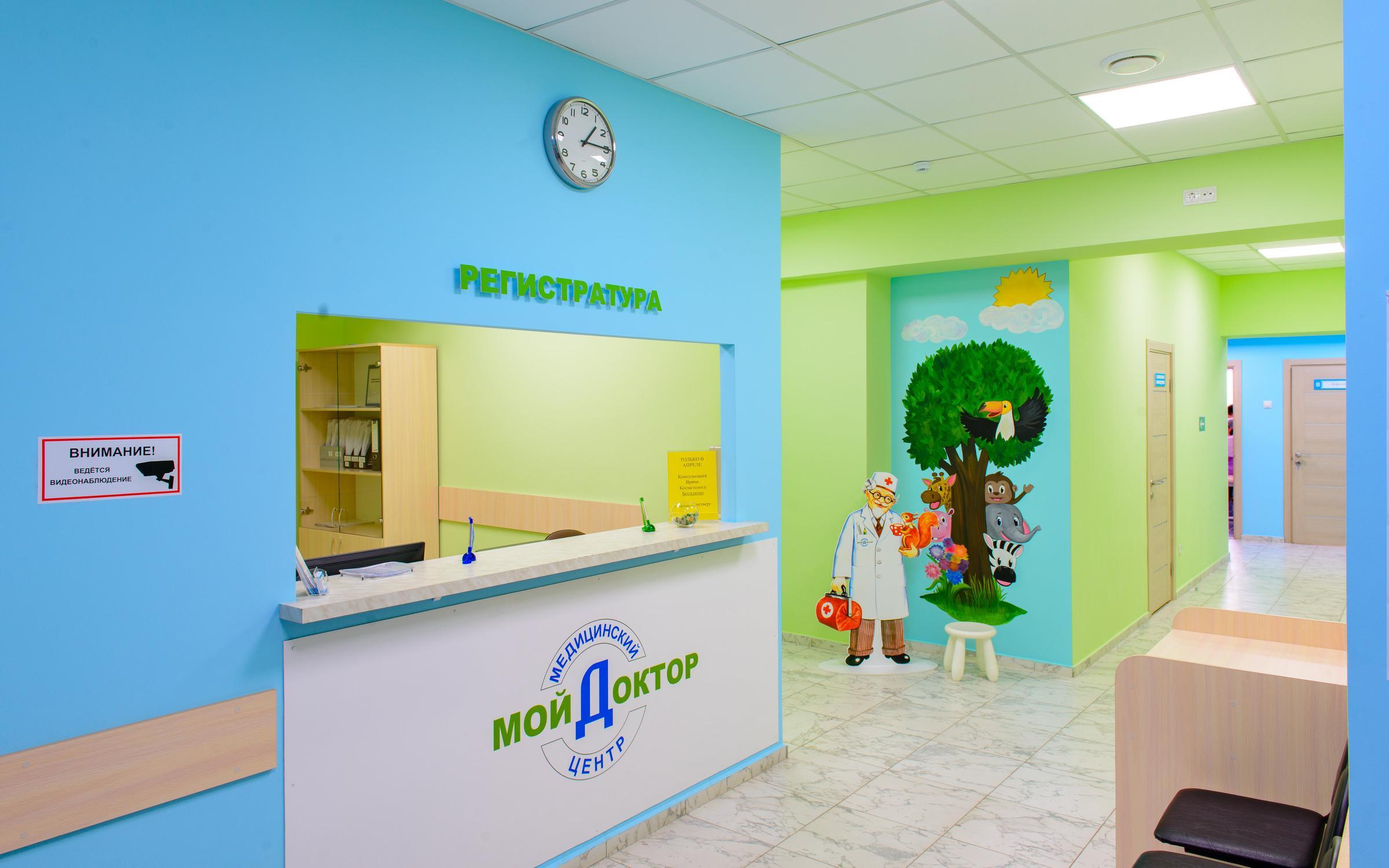 фотография Медицинского центра Мой Доктор на улице Серова