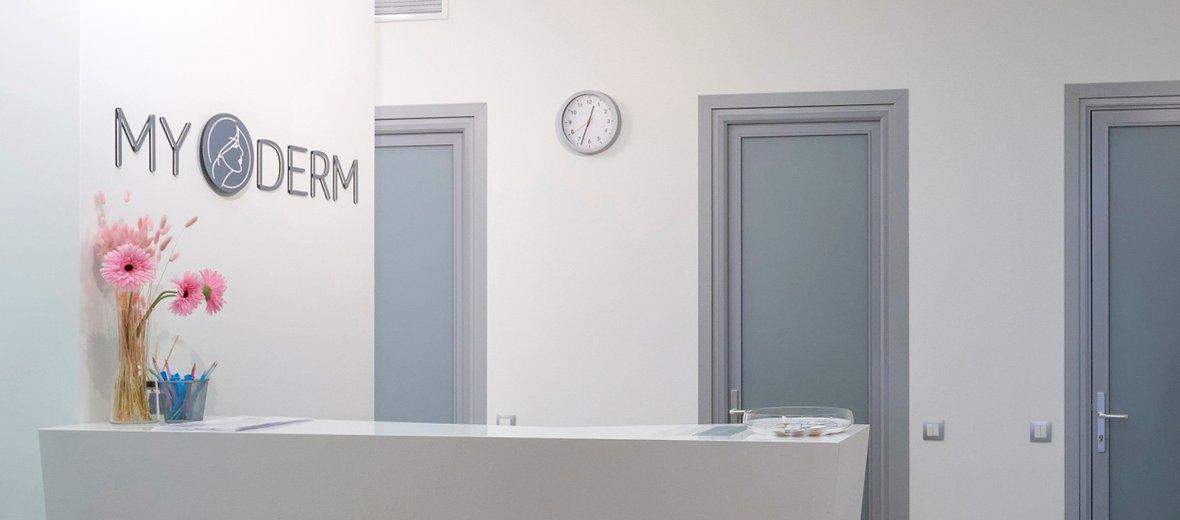 Фотогалерея - Клиника косметологии и дерматологии MYDERM в Долгопрудном