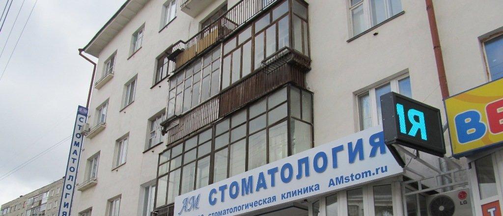 фотография Стоматологической клиники АМ-стоматология на проспекте Карла Маркса