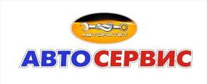Автосервис Авторитет на Кубинской улице
