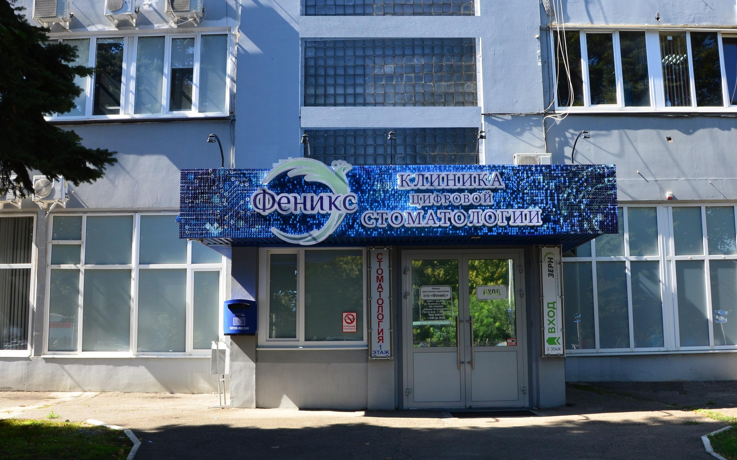 фотография Клиники цифровой стоматологии Феникс на Московской улице