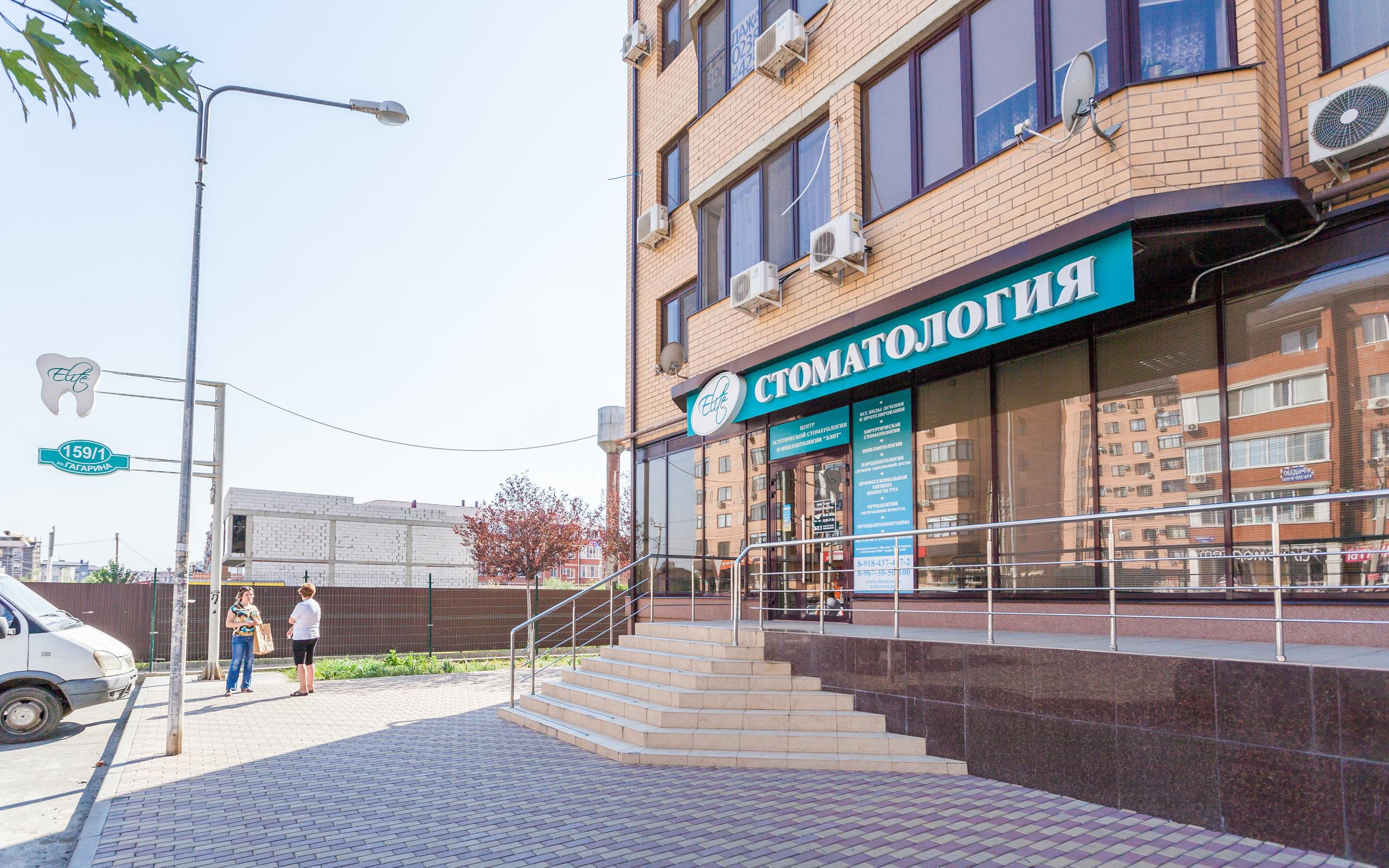 фотография Стоматологического центра Элит в Яблоновском