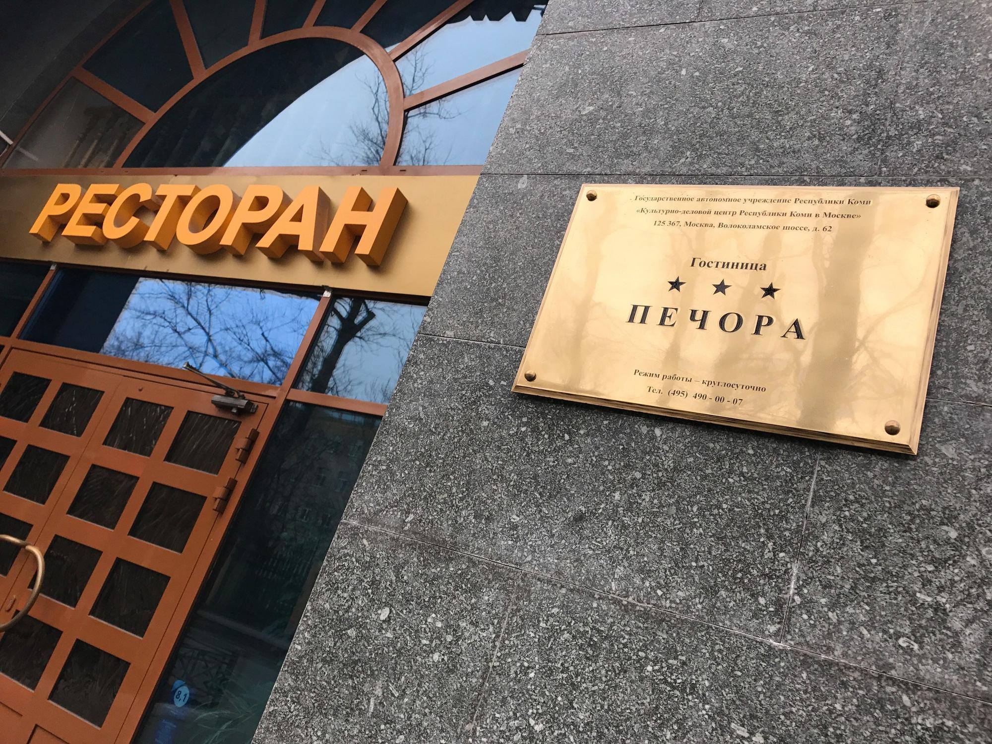 фотография Гостинично-ресторанного комплекса Печора на метро Щукинская