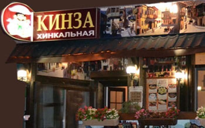 фотография Хинкальной Кинза на Алтуфьевском шоссе
