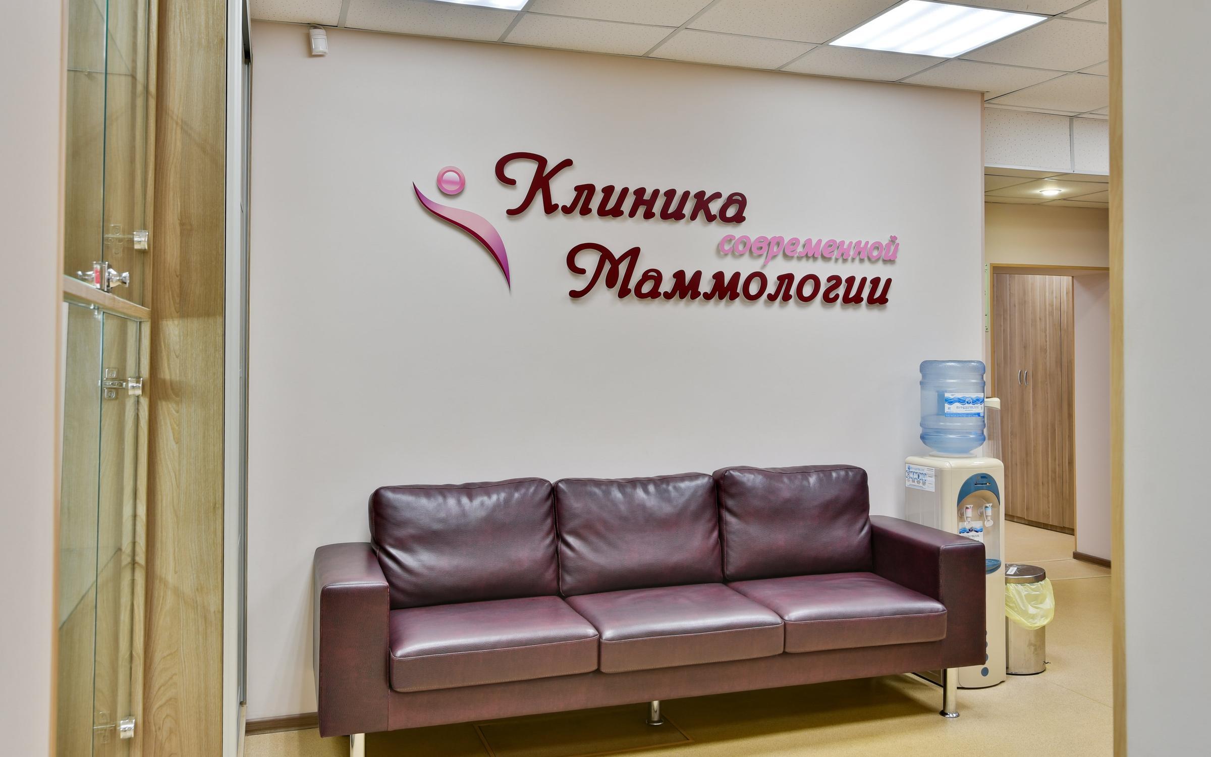 фотография Клиники современной маммологии ВитаКор на улице Пушкина