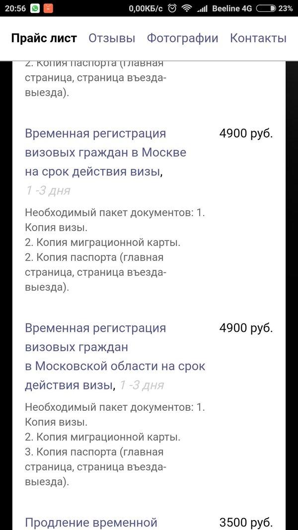Трудовой договор для фмс в москве Внуковская 1-я улица ндфл 9