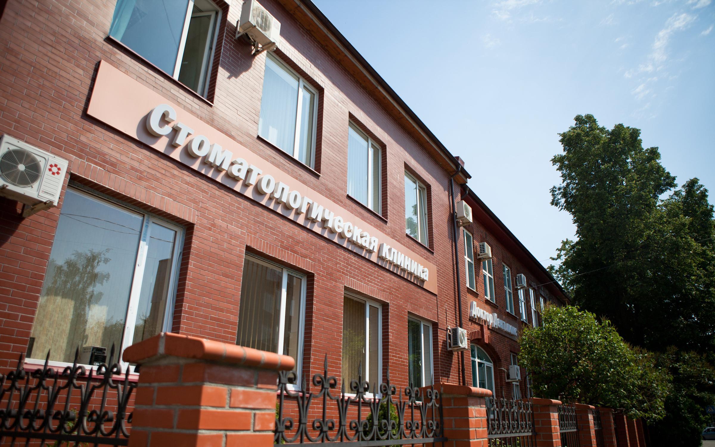 фотография Стоматологической клиники Доктор Дент-люкс на улице Лейтенанта Яналова