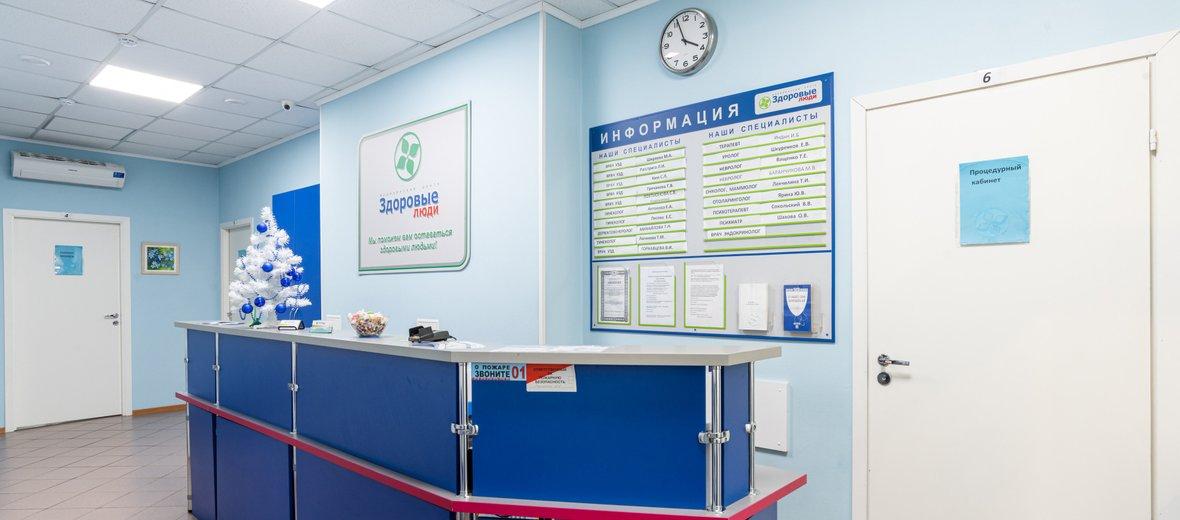 Фотогалерея - Лечебно-диагностический центр Здоровые Люди на проспекте Дзержинского