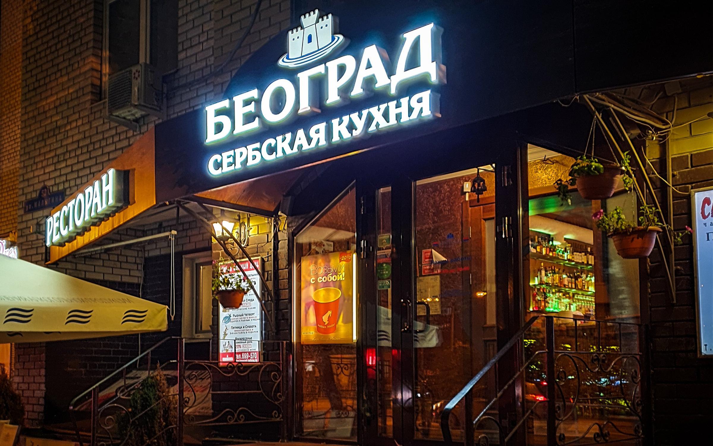 """фотография Ресторана сербской кухни """"Београд Кафана"""" на улице Малыгина"""