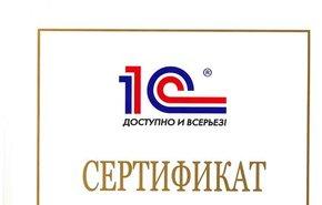Курсы программист 1с в москве настройка прав доступа в 1с 8.2 бухгалтерия
