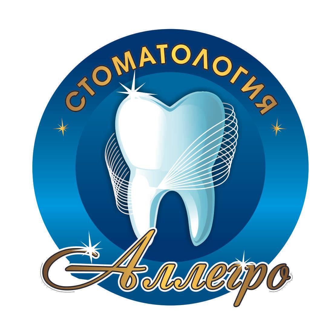 фотография Стоматологии Аллегро