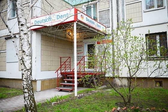 фотография Стоматологии Deutsch Dent на улице Александра Мишуги