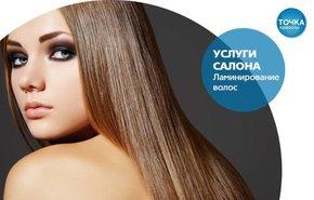 фотография Ламинирование длинных волос