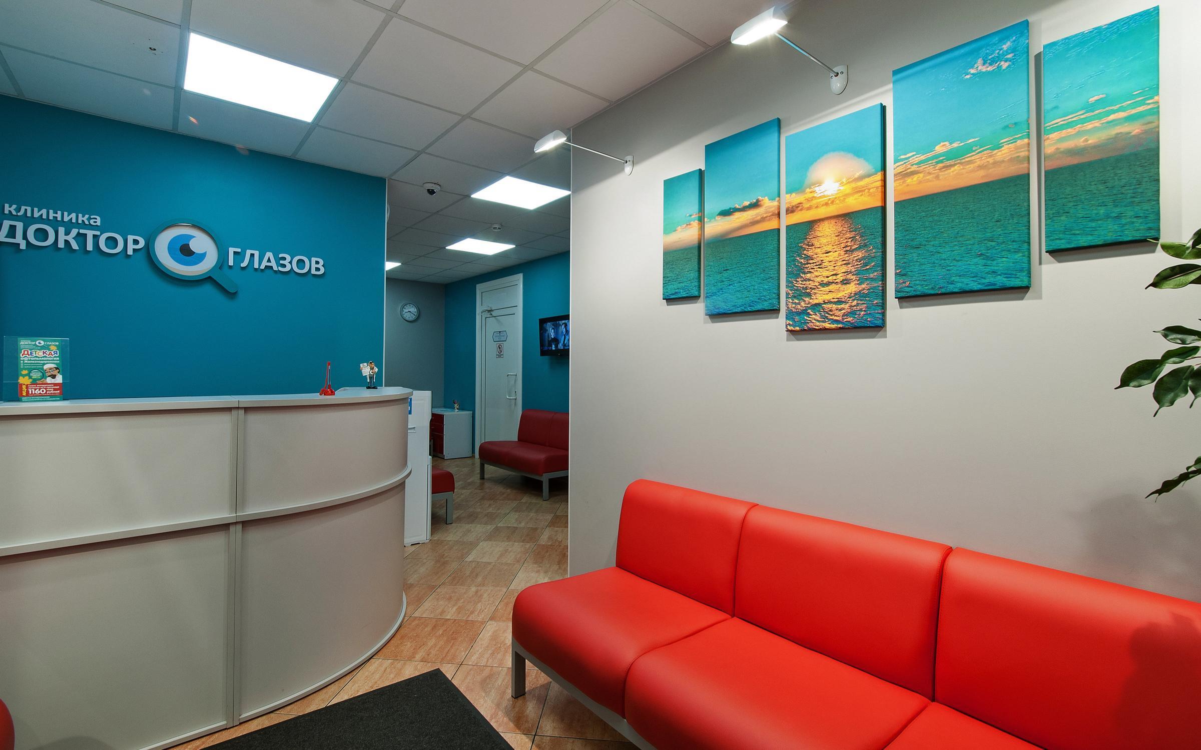 фотография Офтальмологической клиники Доктор Глазов в Железнодорожном