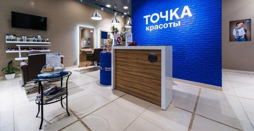 фотография Салона красоты Точка красоты на Новоясеневском проспекте
