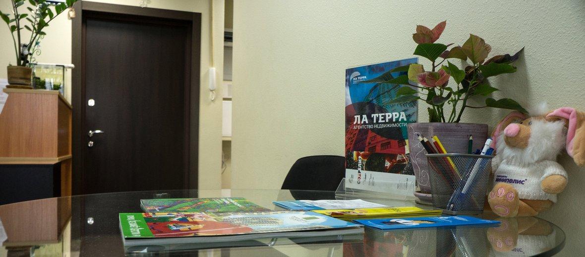 Фотогалерея - Агентство недвижимости Ла Терра на улице Маршала Катукова, 24 к 6