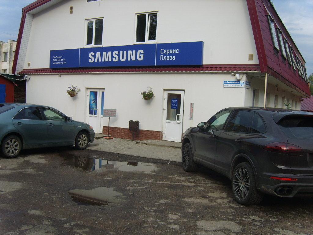 фотография Сервисного центра Samsung Сервис Плаза АС-Сервис на улице Тухачевского