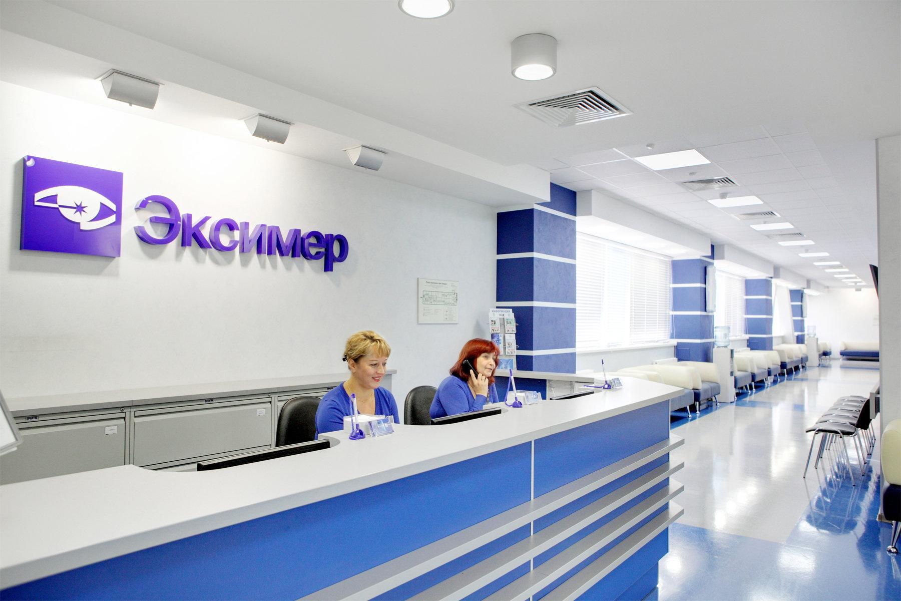 фотография Офтальмологической клиники Эксимер на Марксистской улице
