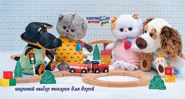 фотография Интернет-магазина игрушек Континент Игрушек