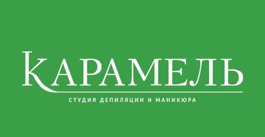 фотография Студии депиляции и маникюра КарамелЬ на улице Маяковского в Химках