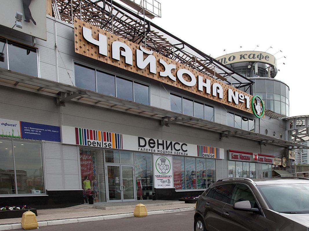 фотография Ресторана Чайхона №1 Тимура Ланского на метро Юго-Западная