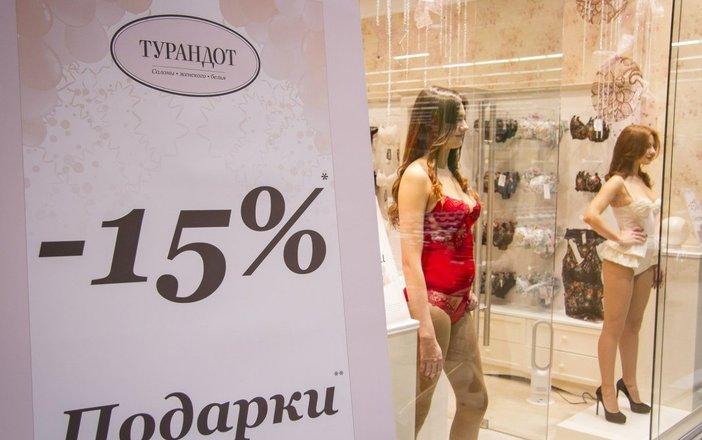 турандот магазин женского белья