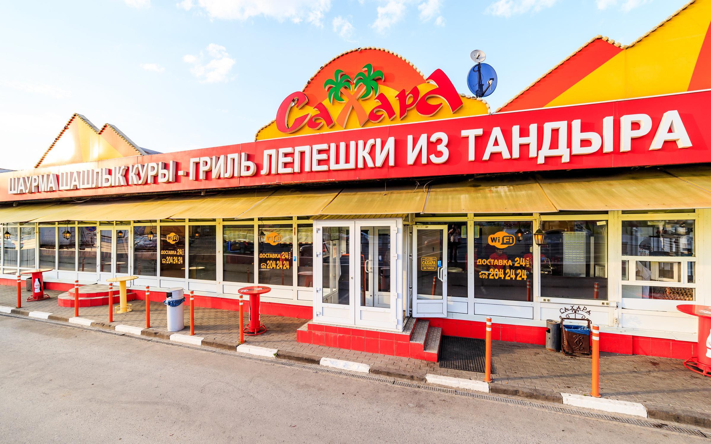 фотография Ресторана Сахара в Чертаново Южное, МКАД 34 км