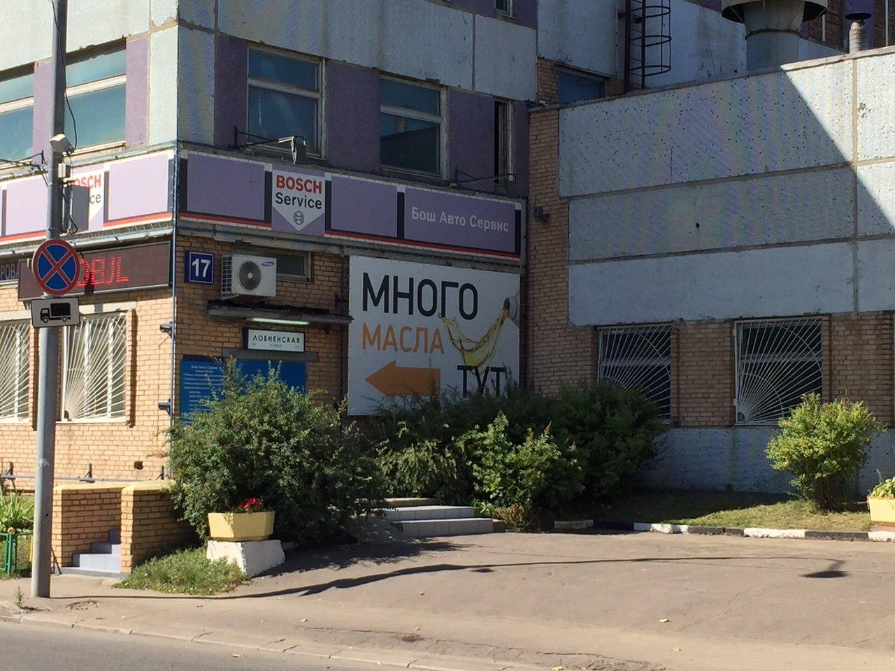 фотография Автосервиса Токио Сервис на Дмитровке