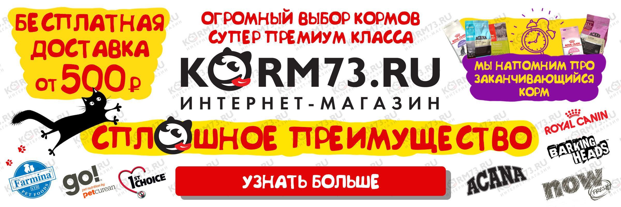 фотография Интернет-магазина Korm73 в Заволжском районе