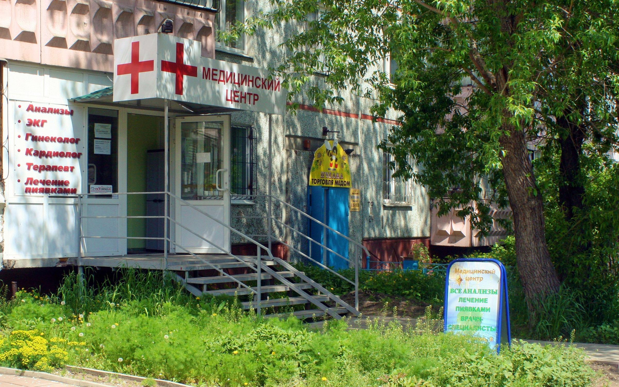 фотография Медицинского центра Гирутек на улице Лермонтова