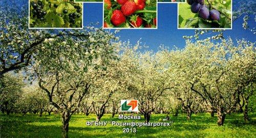 Технологии выращивания плодовых и ягодных культур 20