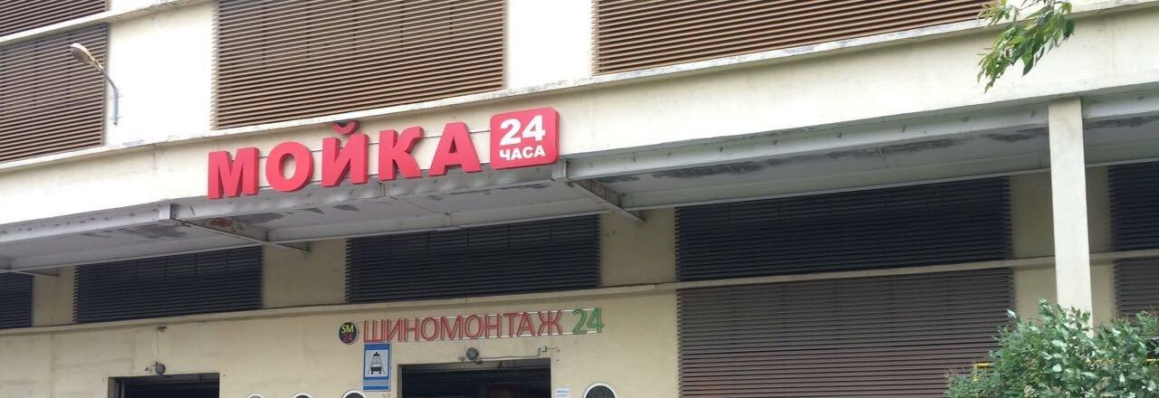 фотография Шиномонтажной мастерской Sm24 на Новорогожской улице