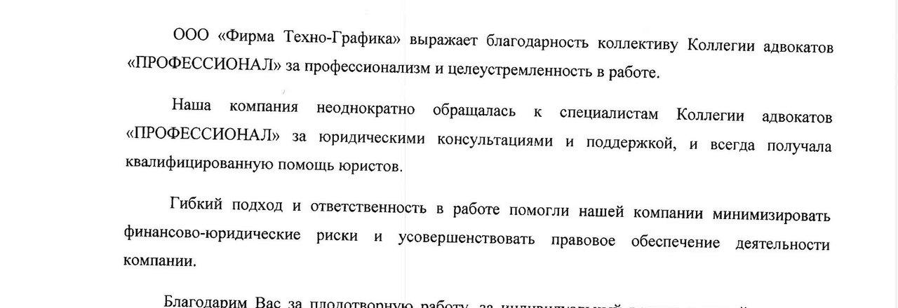 юридическая консультация боровицкая