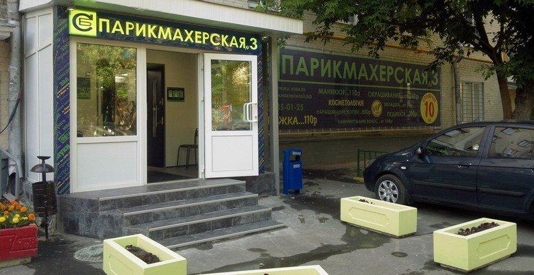 фотография Салона красоты Парикмахерская №3 на метро Ленинский проспект