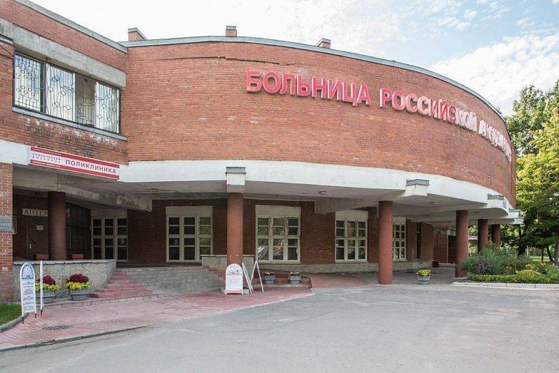 фотография Санкт-Петербургская клиническая больница РАН на проспекте Тореза