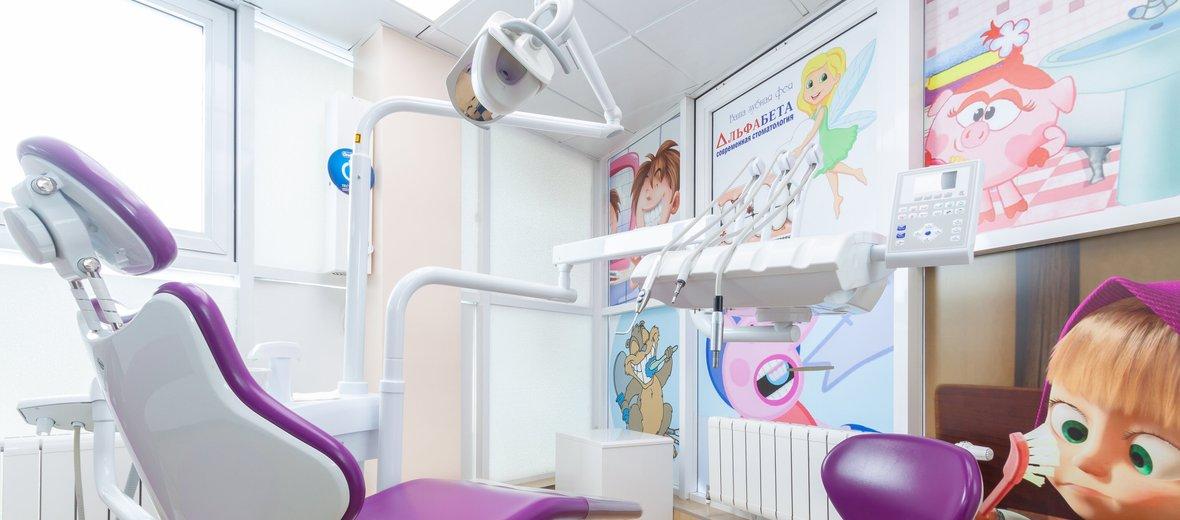 Фотогалерея - Стоматологическая клиника Альфа Бета