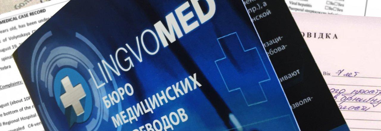 фотография Бюро медицинских переводов ЛингвоМед на Тверской улице