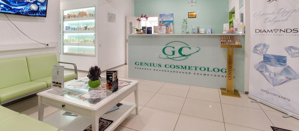Фотогалерея - Клиника косметологии Genius Cosmetology